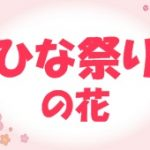 ひな祭りの飾りを折り紙で!梅・桜・花びらの簡単な折り方、作り方!